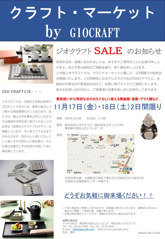 ジオ販売会チラシ (一般向け).jpg