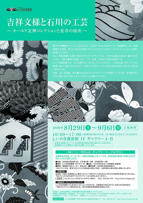 HP用 SHIINOKIYUZEN_0729_low.jpg